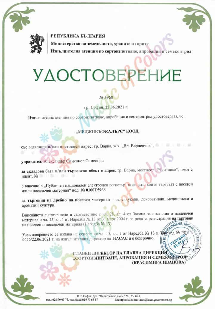 Удостоверение за вписване като търговец на посевен и/или посадъчен материал